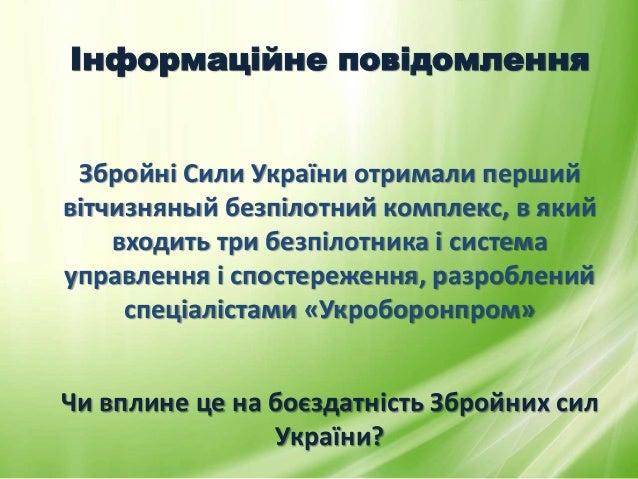 Інформаційне повідомлення Збройні Сили України отримали перший вітчизняный безпілотний комплекс, в який входить три безпіл...