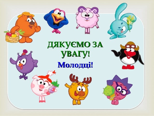 Мова 3 Клас Частина 2 Вашуленко ГДЗ