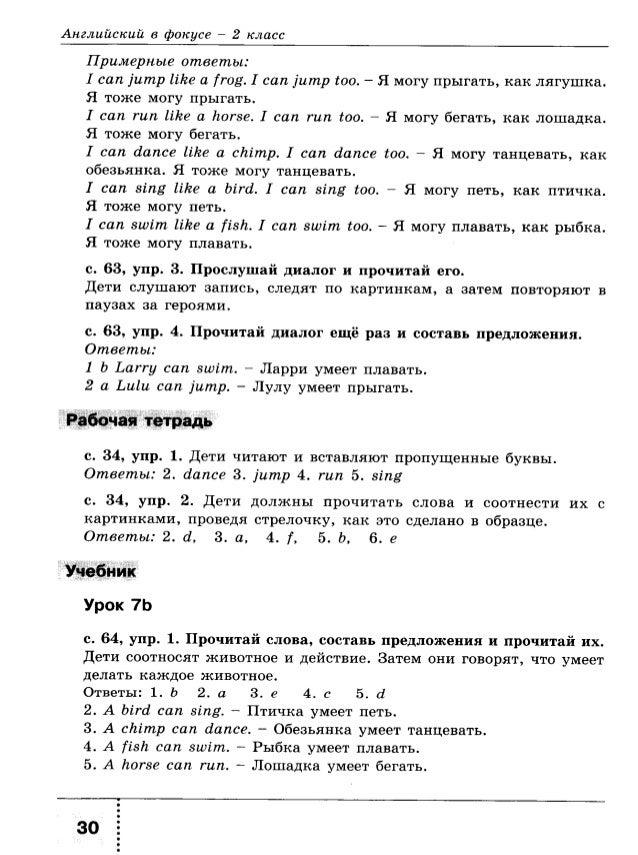 Перевод английский гдз в фокусе 10 класс