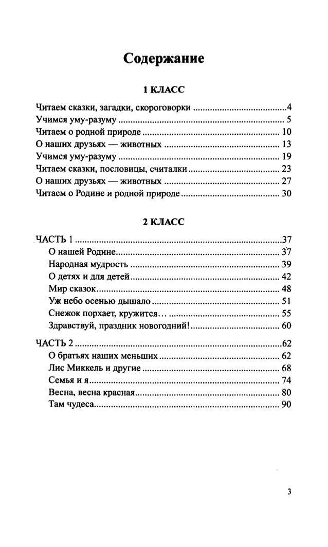 Домашния работа по русскому языку 10 класса соченить сказку
