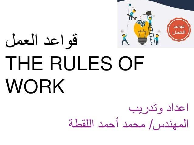 العمل قواعد THE RULES OF WORK وتدريب اعداد المهندس/اللقطة أحمد محمد