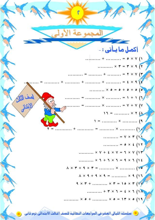 سلسلة الليالى العشر فى الرياضيات للصف الثالث الابتدائى للترم الثانى أ / أحمد هاشم  Slide 2