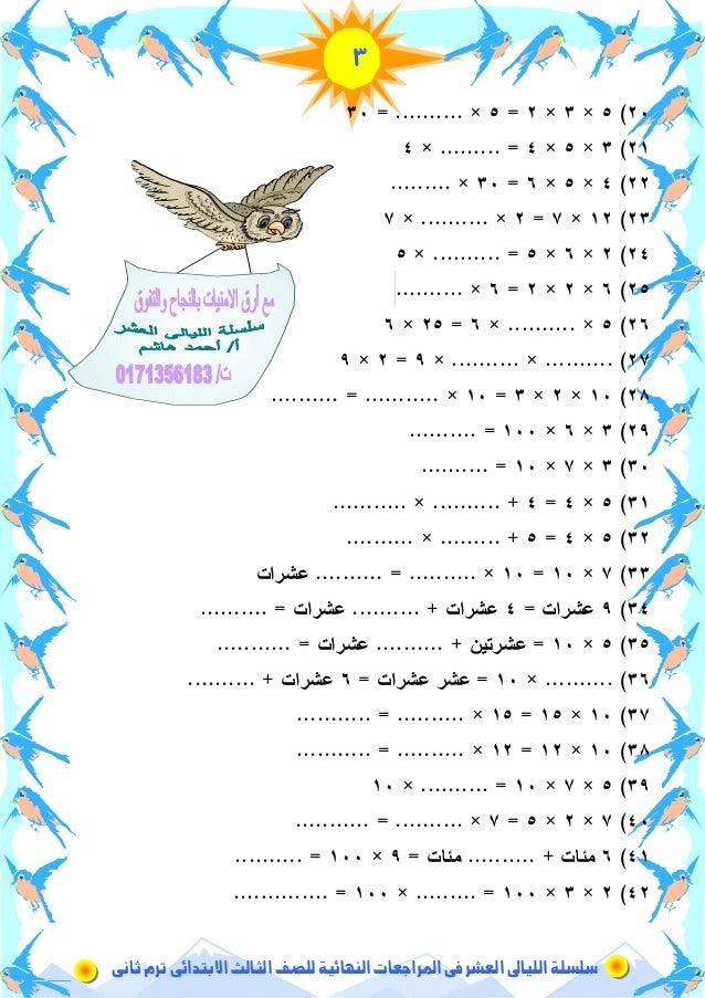 سلسلة الليالى العشر فى الرياضيات للصف الثالث الابتدائى للترم الثانى أ / أحمد هاشم  Slide 3