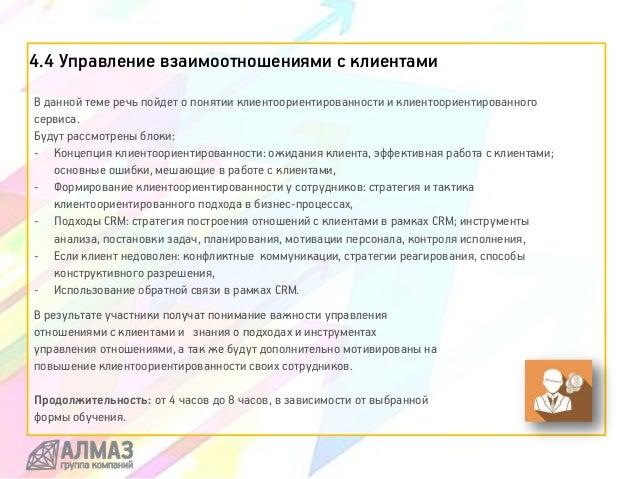 4.4 Управление взаимоотношениями с клиентами В результате участники получат понимание важности управления отношениями с кл...