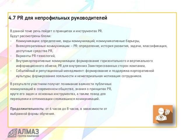 4.7 PR для непрофильных руководителей В данной теме речь пойдет о принципах и инструментах PR. Будут рассмотрены блоки: - ...