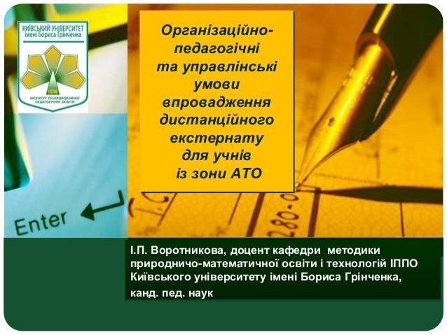 Організаційно- педагогічні та управлінські умови впровадження дистанційного екстернату для учнів із зони АТО І.П. Воротник...