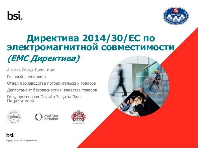 1 Директива 2014/30/ЕС по электромагнитной совместимости (EMC Директива) Aleksas Zalpys,Дипл.-Инж. Главный специалист Отде...