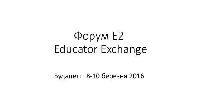 Форум Е2 Educator Exchange Будапешт 8-10 березня 2016