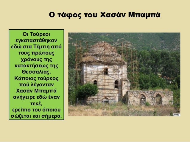 Οι Τούρκοι εγκαταστάθηκαν εδώ στα Τέμπη από τους πρώτους χρόνους της κατακτήσεως της Θεσσαλίας. Κάποιος τούρκος πού λέγοντ...