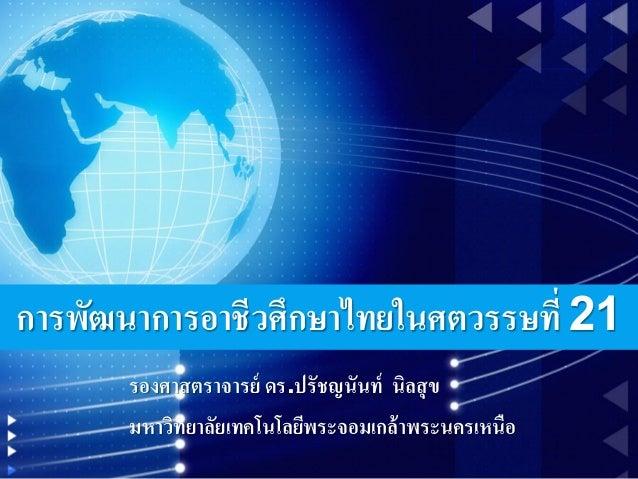 รองศาสตราจารย์ ดร.ปรัชญนันท์ นิลสุข มหาวิทยาลัยเทคโนโลยีพระจอมเกล้าพระนครเหนือ การพัฒนาการอาชีวศึกษาไทยในศตวรรษที่ 21