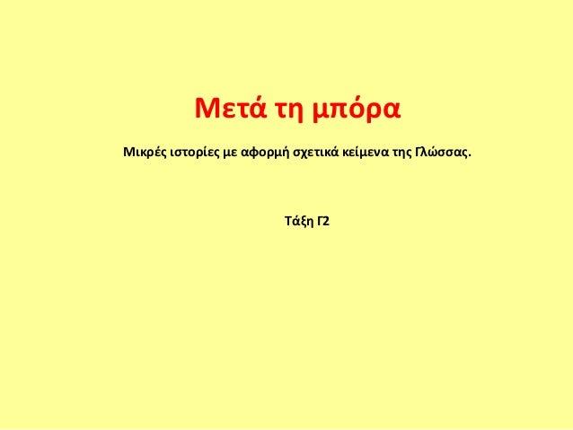 454ef2b998b Γ2 κείμενα γλώσσας. μετα απο μια ξαφνικη μπορα