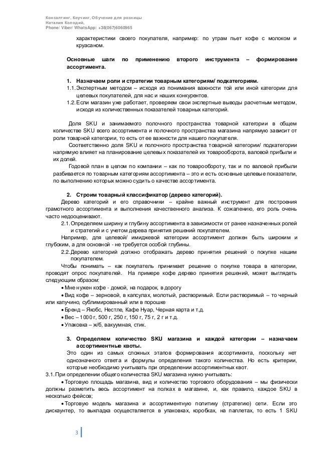 Консалтинг, Коучинг, Обучение для розницы Наталия Колодий, Phone/ Viber/ WhatsApp: +38(067)6060965 3 характеристики своего...