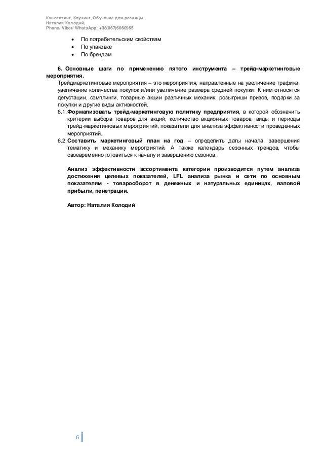 Консалтинг, Коучинг, Обучение для розницы Наталия Колодий, Phone/ Viber/ WhatsApp: +38(067)6060965 6  По потребительским ...