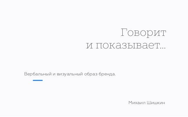 Говорит  и показывает... Вербальный и визуальный образ бренда. Михаил Шишкин