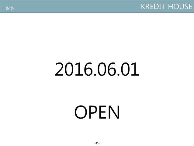 KREDIT HOUSE일정 2016.06.01 OPEN -15-