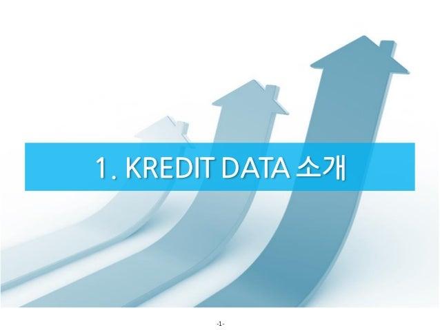 1. KREDIT DATA 소개 -1-