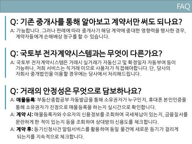 1. 개요 및 배경 FAQ Q: 기존 중개사를 통해 알아보고 계약서만 써도 되나요? A: 가능합니다. 그러나 판례에 따라 중개사가 해당 계약에 중대한 영향력을 행사한 경우, 계약자들에게 손해배상 청구를 할 수 있습니다....