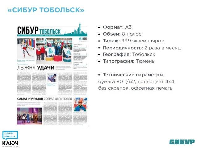 271c33b13755 Презентация  Корпоративная газета «СИБУР»