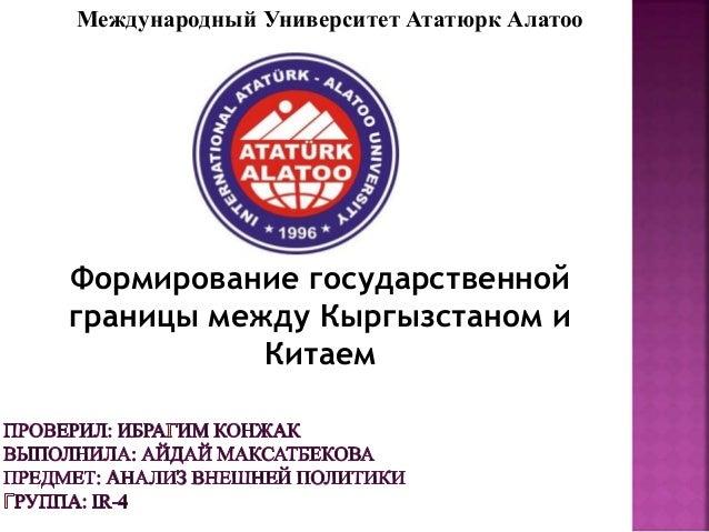 Формирование государственной границы между Кыргызстаном и Китаем Международный Университет Ататюрк Алатоо