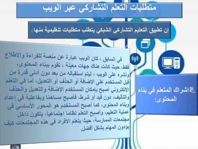 التعليم تطبيق إنالشبكي التشاركيت متطلبات يتطلبمنها نظيمية: الويب عبر التشاركي التعلم متطلبات