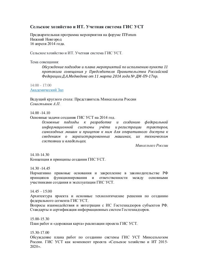 Сельское хозяйство и ИТ. Учетная система ГИС УСТ Предварительная программа мероприятия на форуме ITForum Нижний Новгород 1...