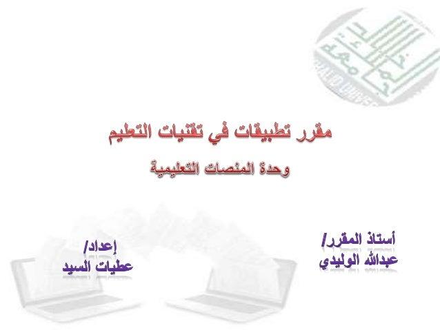 العربية التعليمية المنصات بعض: http://www.nafham.com/ http://www.edraak.org/ http://www.tahriracademy.org/ http://...