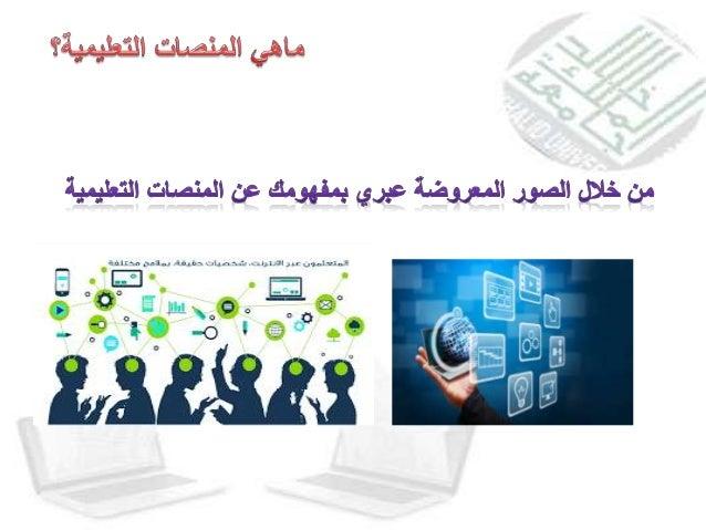 األجنبية التعليمية المنصات بعض: http://www.edx.org/ http://www.ck12.org/ http://www.udacity.com/ http://www.course...