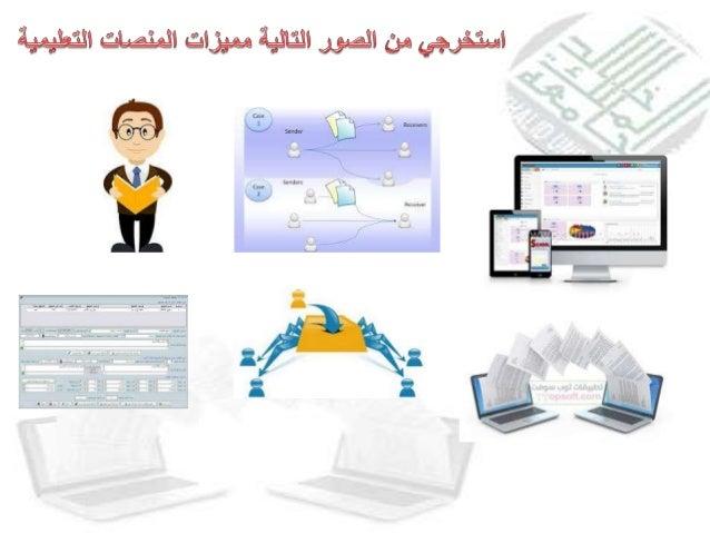 الموضوع إلثراء الكترونية مواقع: http://emag.mans.edu.eg/index.phpااللكتروني التعلم مجلة. • http://edmodo.com...