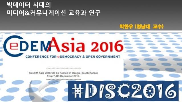 빅데이터 시대의 미디어&커뮤니케이션 교육과 연구 박한우 (영남대 교수)