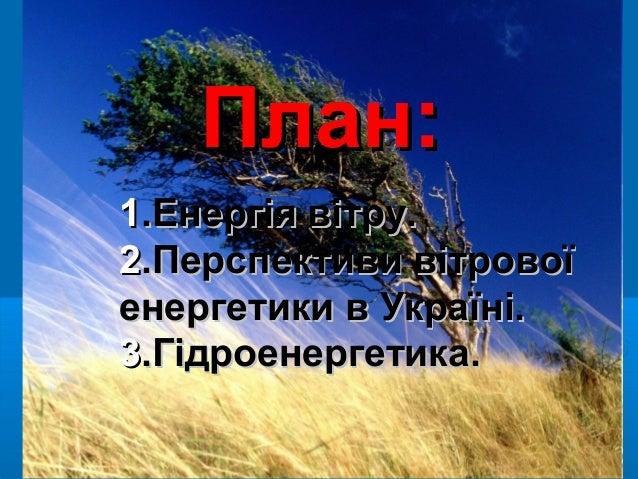 ПланПлан:: 11.Енергія вітру..Енергія вітру. 22.Перспективи вітрової.Перспективи вітрової енергетики в Україні.енергетики в...