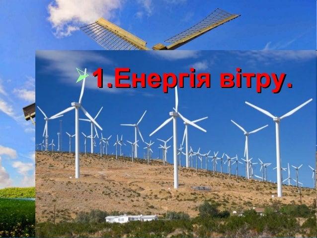 1.Енергія вітру.1.Енергія вітру.