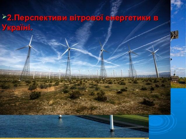 2.Перспективи вітрової енергетики в2.Перспективи вітрової енергетики в Україні.Україні.