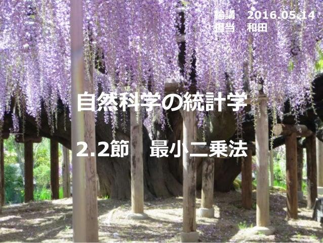自然科学の統計学 2.2節 最小二乗法 輪講 2016.05.14 担当 和田