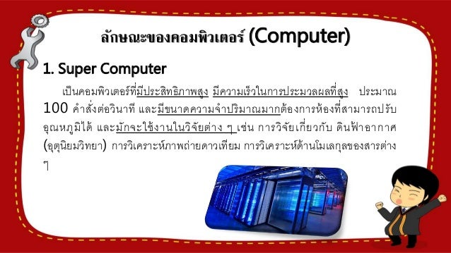 บทที่ 2 ประเภทของคอมพิวเตอร์ (ตามราคาและความเร็ว) Slide 3