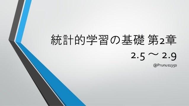 統計的学習の基礎 第2章 2.5 ~ 2.9 @Prunus1350