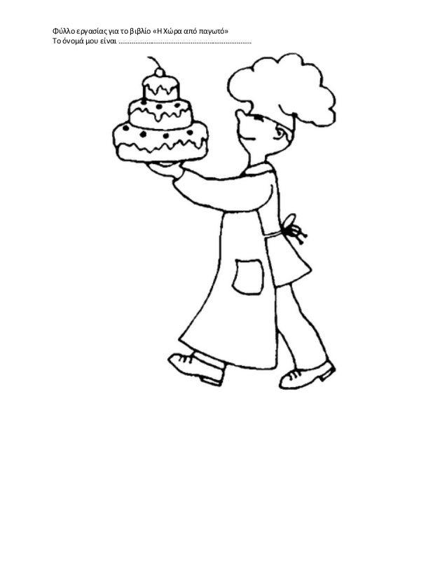 Φύλλο εργασίας για το βιβλίο «Η Χώρα από παγωτό» Το όνομά μου είναι ………………………………………………………………