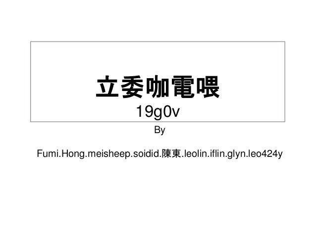 立委咖電喂 19g0v By Fumi.Hong.meisheep.soidid.陳東.leolin.iflin.glyn.leo424y