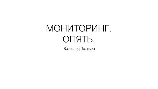МОНИТОРИНГ. ОПЯТЬ. Всеволод Поляков