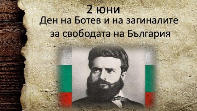2 юни Ден на Ботев и на загиналите за свободата на България