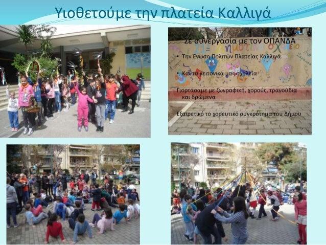 Από τη γειτονιά μας…. Στις γειτονιές της Ελλάδας…. Στις Γειτονιές του κόσμου