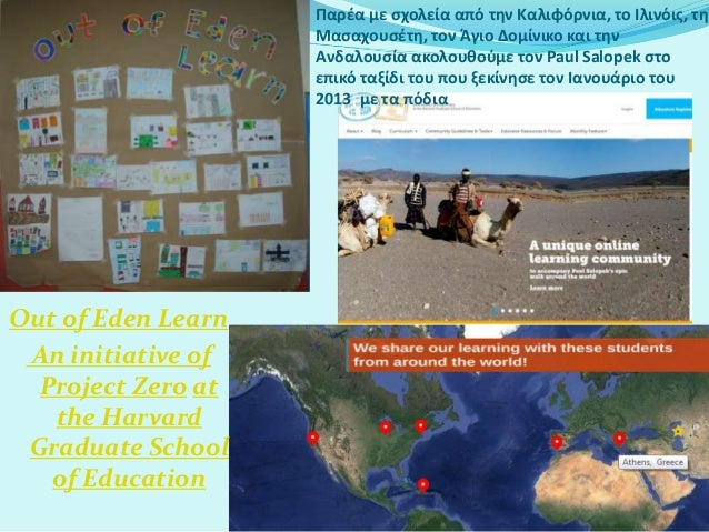 Συνεχίζουμε τη νέα σχολική χρονιά  Το πρόγραμμα καταγραφής των κτηρίων του 30  Τοιχογραφίες με θέμα την αειφορία  Συνέχ...