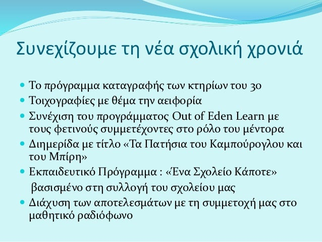 ΑΕΙΦΟΡΟ ΣΧΟΛΕΙΟ - ΒΙΩΣΙΜΗ ΓΕΙΤΟΝΙΑ