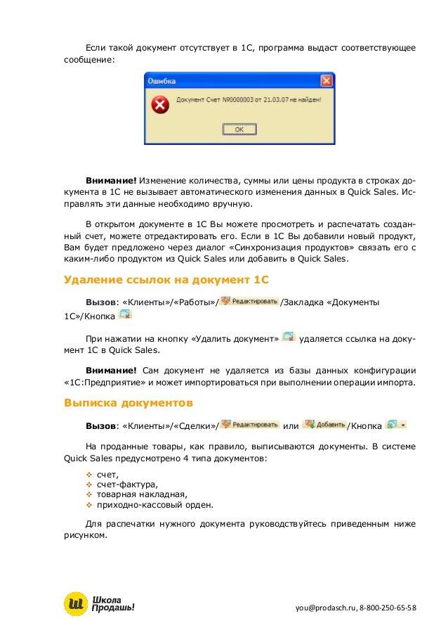 программы ведение базы данных клиентов 8 800