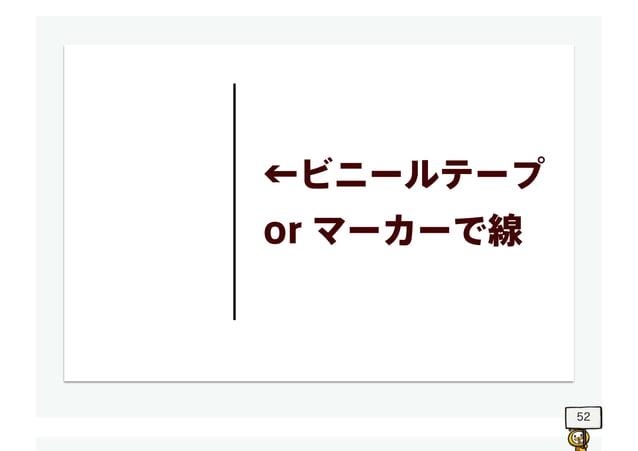 52 ←ビニールテープ or マーカーで線