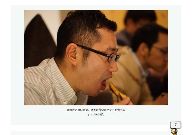 7 卵焼きと思いきや、ネギのついたポテトを食べる yusukebe氏
