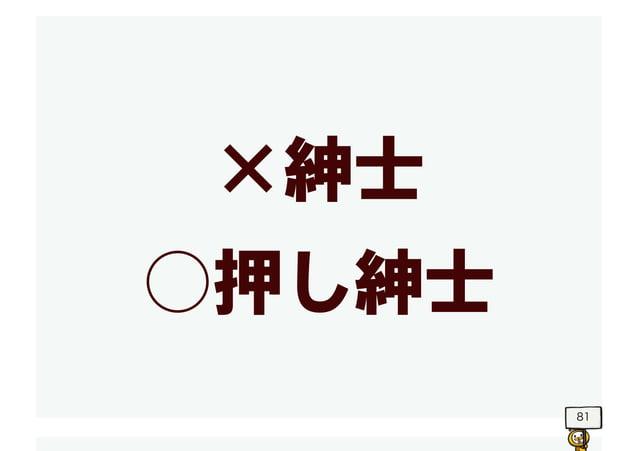81 ×紳士 ○押し紳士