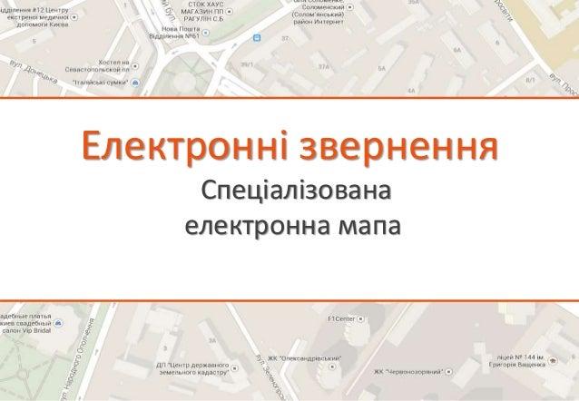 Електронні звернення Спеціалізована електронна мапа