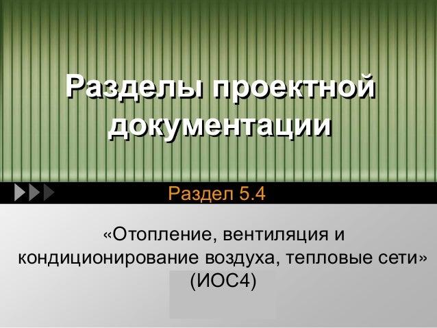 LOGO Разделы проектной документации Раздел 5.4 «Отопление, вентиляция и кондиционирование воздуха, тепловые сети» (ИОС4)
