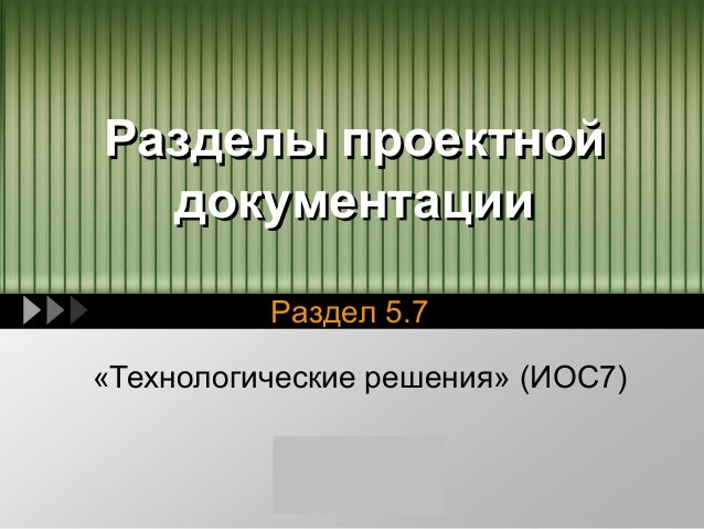 LOGO Разделы проектной документации Раздел 5.7 «Технологические решения» (ИОС7)