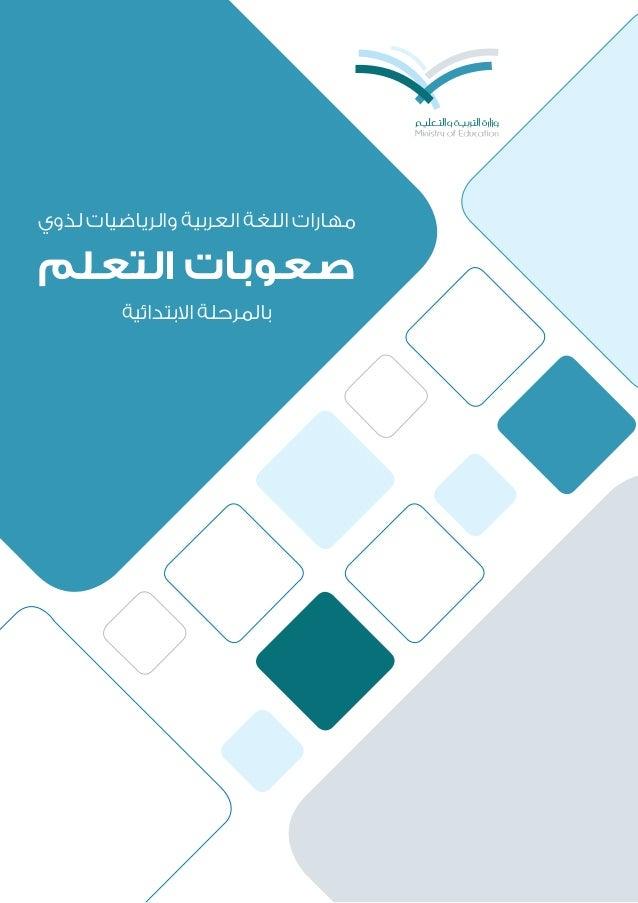 لذوي والرياضيات العربية اللغة مهارات التعلم صعوبات االبتدائية بالمرحلة